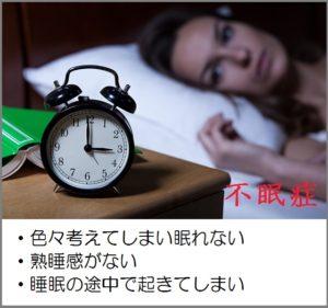 不眠症で悩まれていませんか?